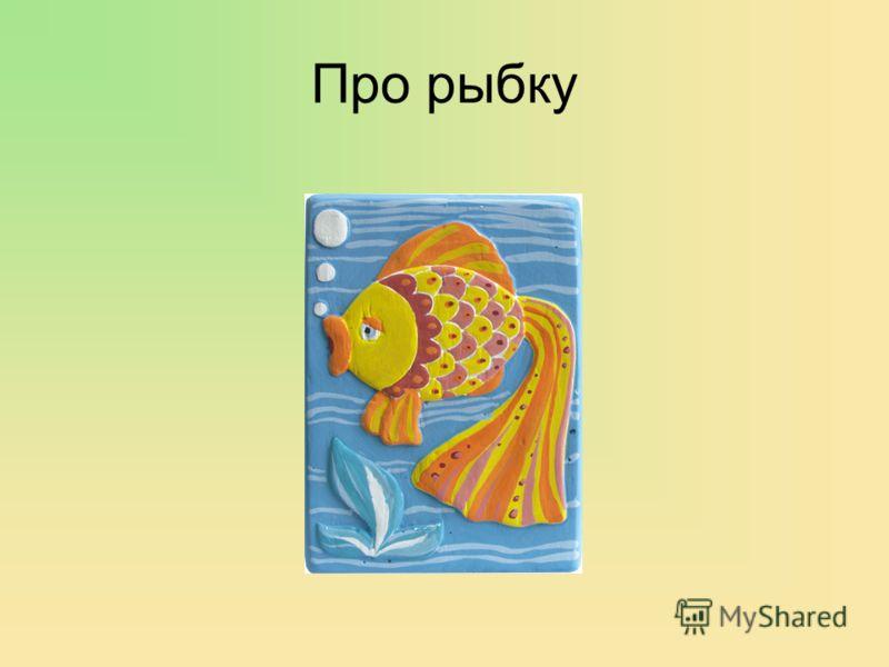 Про рыбку