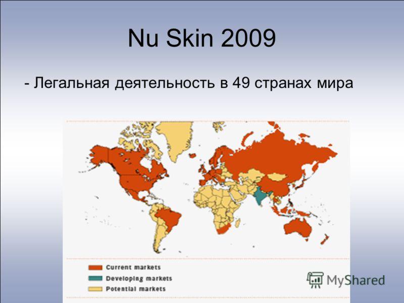 Nu Skin 2009 - Легальная деятельность в 49 странах мира