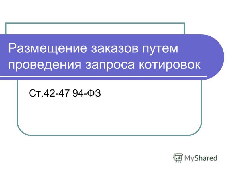 Размещение заказов путем проведения запроса котировок Ст.42-47 94-ФЗ