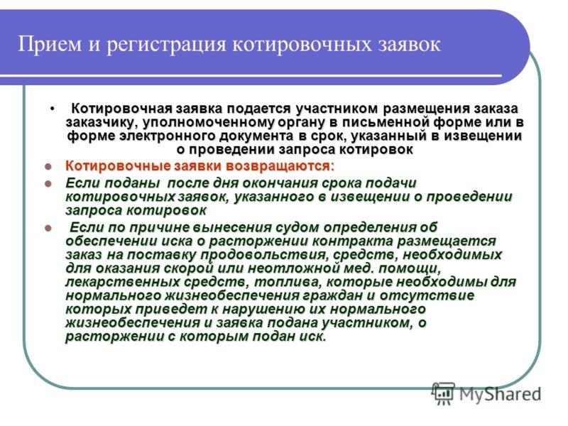 Прием и регистрация котировочных заявок