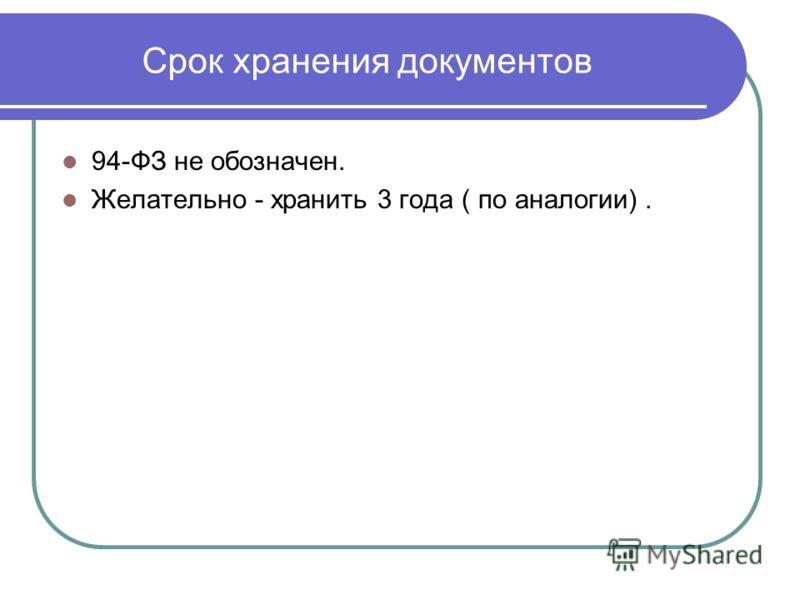Срок хранения документов 94-ФЗ не обозначен. Желательно - хранить 3 года ( по аналогии).