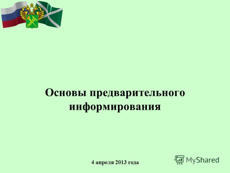 Основы предварительного информирования 4 апреля 2013 года