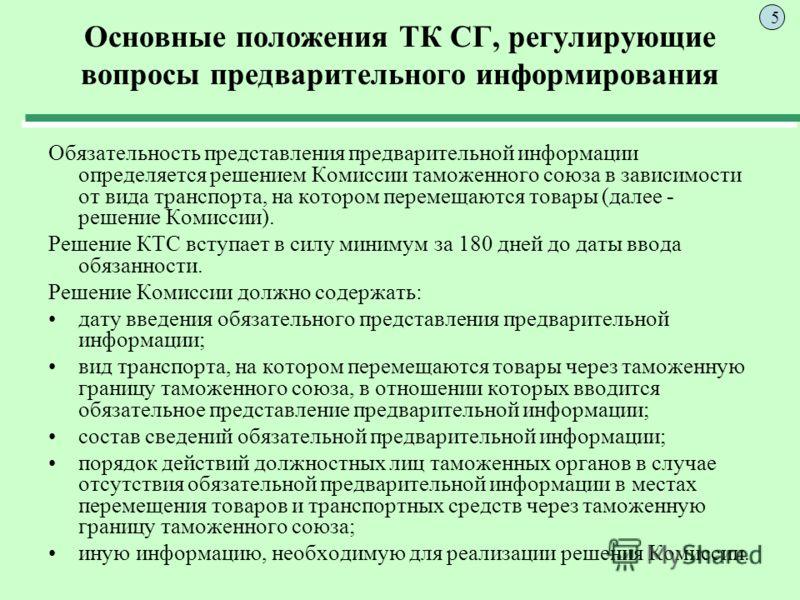 Основные положения ТК СГ, регулирующие вопросы предварительного информирования Обязательность представления предварительной информации определяется решением Комиссии таможенного союза в зависимости от вида транспорта, на котором перемещаются товары (