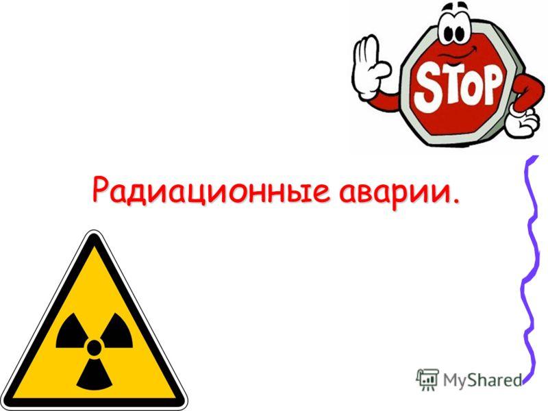 Радиационные аварии.