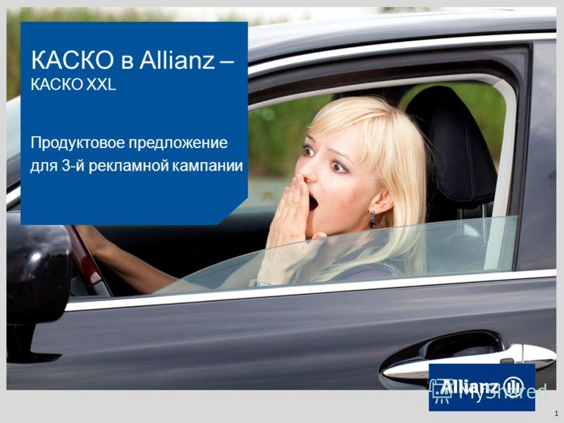 КАСКО в Allianz – КАСКО XXL Продуктовое предложение для 3-й рекламной кампании 1