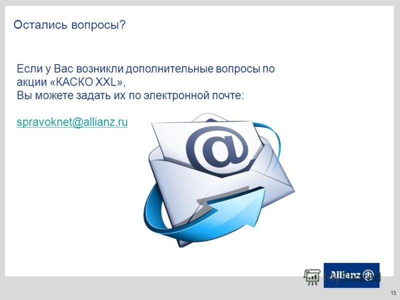15 Если у Вас возникли дополнительные вопросы по акции «КАСКО XXL», Вы можете задать их по электронной почте: spravoknet@allianz.ru Остались вопросы?