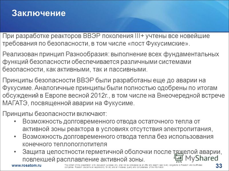 www.rosatom.ru Заключение 33 The content of this presentation is for discussion purposes only, shall not be considered as an offer and doesnt lead to any obligations to Rosatom and its affiliated companies. Rosatom disclaims all responsibility for an