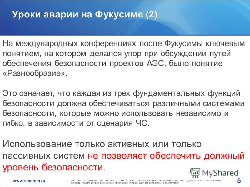 www.rosatom.ru Уроки аварии на Фукусиме (2) 5 The content of this presentation is for discussion purposes only, shall not be considered as an offer and doesnt lead to any obligations to Rosatom and its affiliated companies. Rosatom disclaims all resp