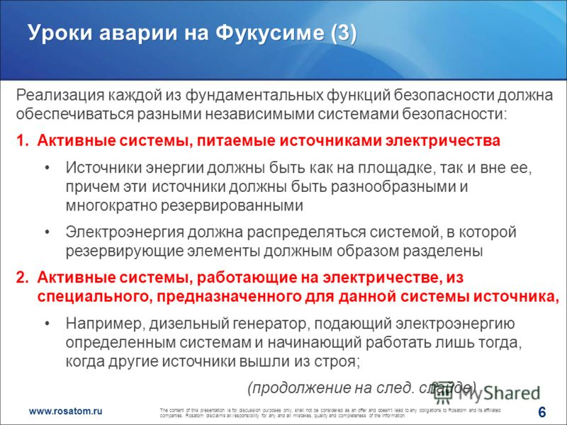 www.rosatom.ru Уроки аварии на Фукусиме (3) 6 The content of this presentation is for discussion purposes only, shall not be considered as an offer and doesnt lead to any obligations to Rosatom and its affiliated companies. Rosatom disclaims all resp