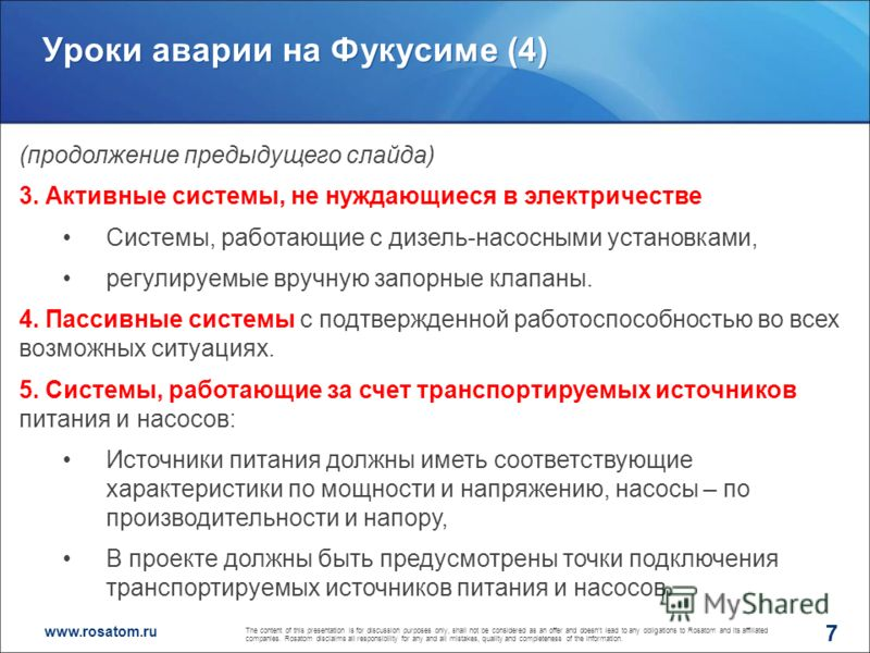 www.rosatom.ru Уроки аварии на Фукусиме (4) 7 The content of this presentation is for discussion purposes only, shall not be considered as an offer and doesnt lead to any obligations to Rosatom and its affiliated companies. Rosatom disclaims all resp