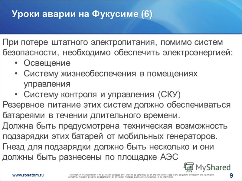 www.rosatom.ru Уроки аварии на Фукусиме (6) 9 The content of this presentation is for discussion purposes only, shall not be considered as an offer and doesnt lead to any obligations to Rosatom and its affiliated companies. Rosatom disclaims all resp
