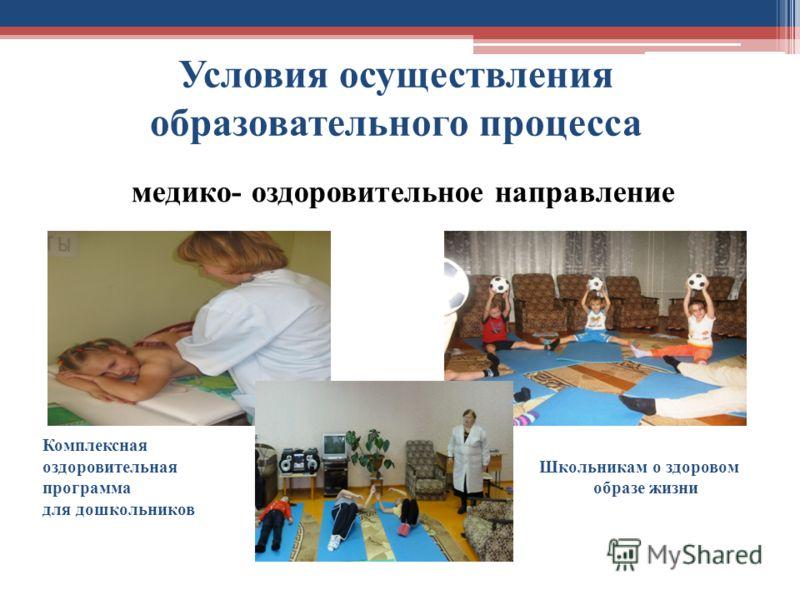 медико- оздоровительное направление Комплексная оздоровительная Школьникам о здоровом программа образе жизни для дошкольников