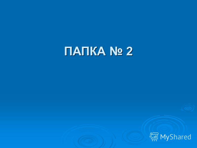 ПАПКА 2