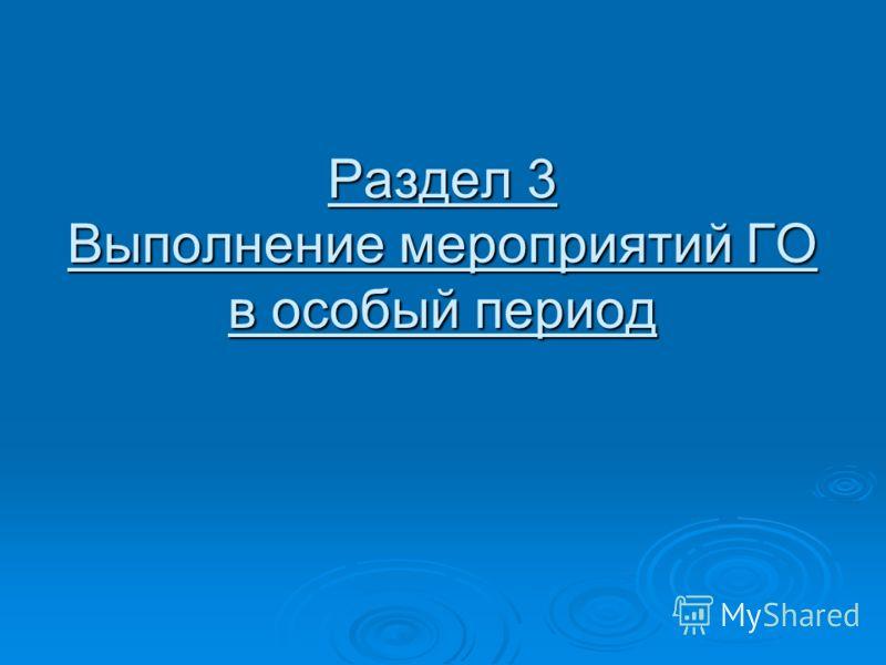 Раздел 3 Выполнение мероприятий ГО в особый период