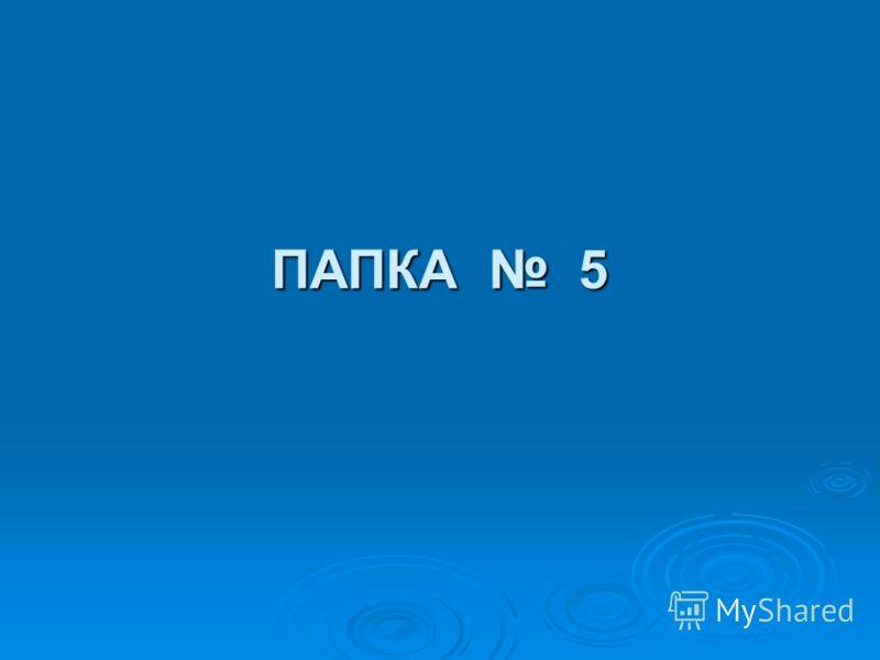 ПАПКА 5