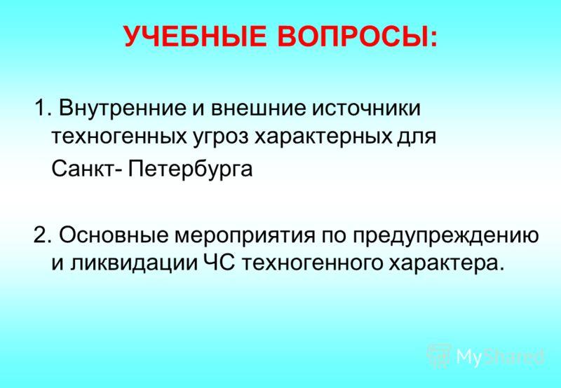 ООО «УНИКОМ 94» Тема 4 «Техногенные ЧС, возможные на территории Санкт – Петербурга. Потенциально опасные объекты, расположенные на территории субъекта РФ»