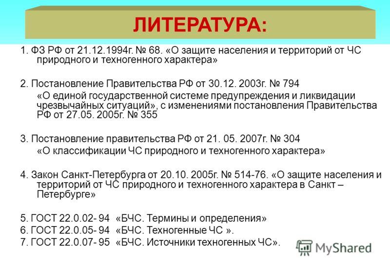 1. Внутренние и внешние источники техногенных угроз характерных для Санкт- Петербурга 2. Основные мероприятия по предупреждению и ликвидации ЧС техногенного характера. УЧЕБНЫЕ ВОПРОСЫ: