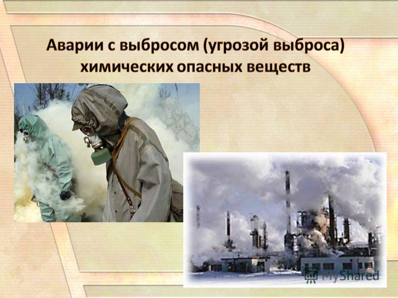 Аварии с выбросом (угрозой выброса) химических опасных веществ