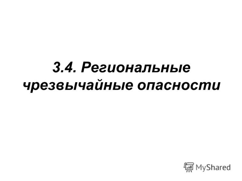3.4. Региональные чрезвычайные опасности