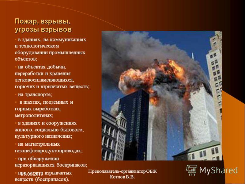 Пожар, взрывы, угрозы взрывов в зданиях, на коммуникациях и технологическом оборудовании промышленных объектов; на объектах добычи, переработки и хранения легковоспламеняющихся, горючих и взрывчатых веществ; на транспорте; в шахтах, подземных и горны