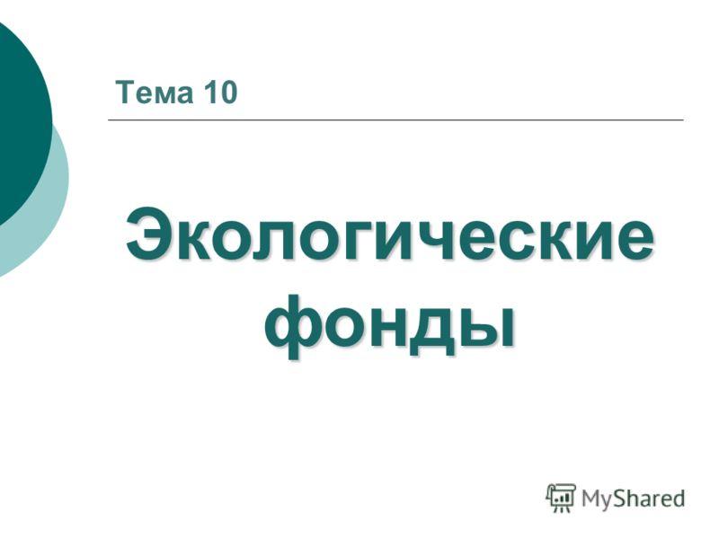 Тема 10 Экологические фонды