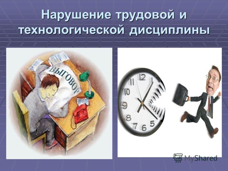 Нарушение трудовой и технологической дисциплины