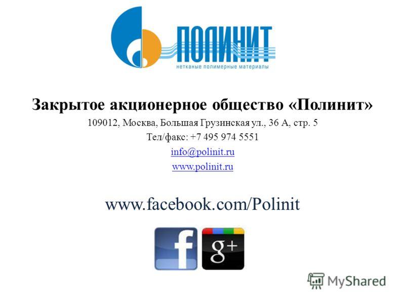 Закрытое акционерное общество «Полинит» 109012, Москва, Большая Грузинская ул., 36 А, стр. 5 Тел/факс: +7 495 974 5551 info@polinit.ru www.polinit.ru www.facebook.com/Polinit