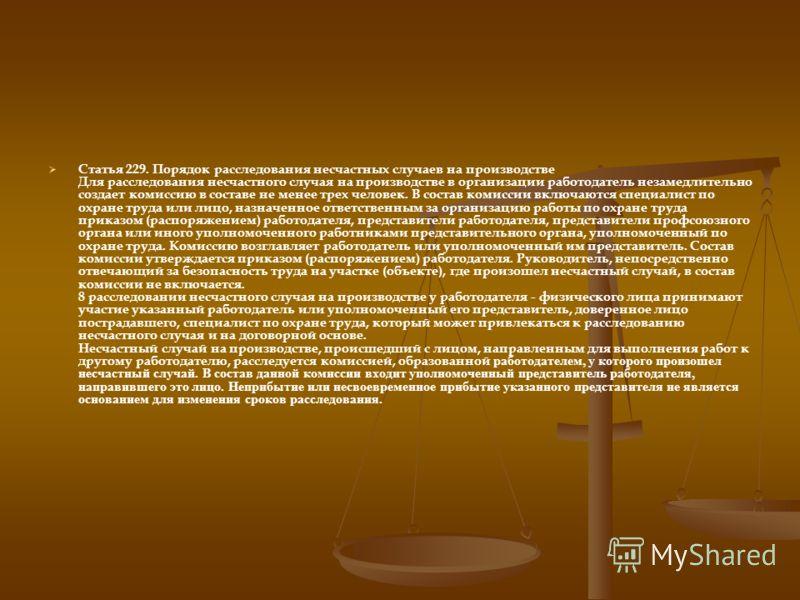 страховщику по вопросам обязательного социального страхования от несчастных случаев на производстве и профессиональных заболеваний; 2)о несчастном случае, происшедшем у работодателя - физического лица: в соответствующую государственную инспекцию труд