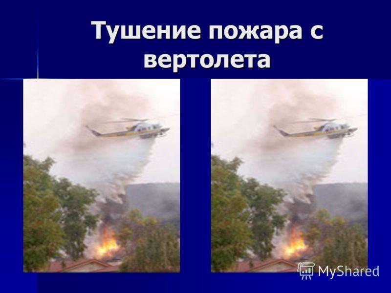 Тушение пожара с вертолета