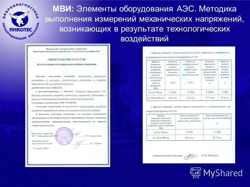 МВИ: Элементы оборудования АЭС. Методика выполнения измерений механических напряжений, возникающих в результате технологических воздействий