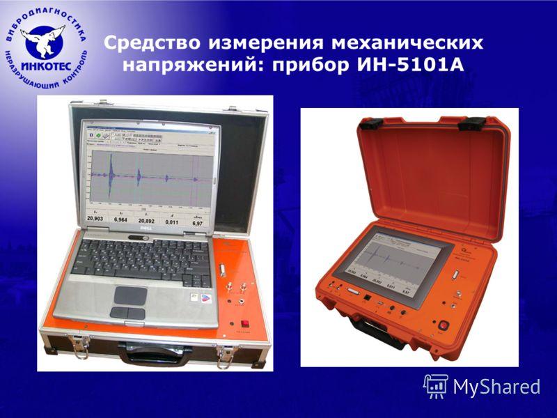 Средство измерения механических напряжений: прибор ИН-5101А