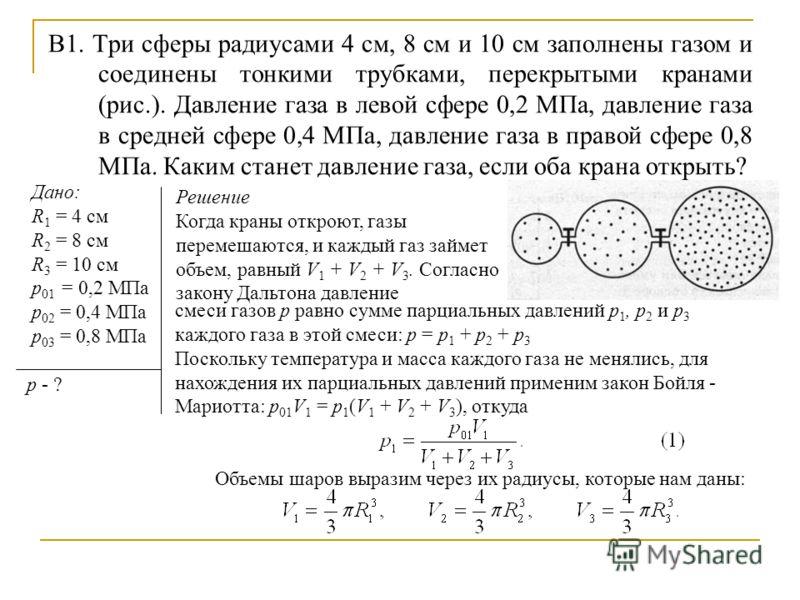 В1. Три сферы радиусами 4 см, 8 см и 10 см заполнены газом и соединены тонкими трубками, перекрытыми кранами (рис.). Давление газа в левой сфере 0,2 МПа, давление газа в средней сфере 0,4 МПа, давление газа в правой сфере 0,8 МПа. Каким станет давлен