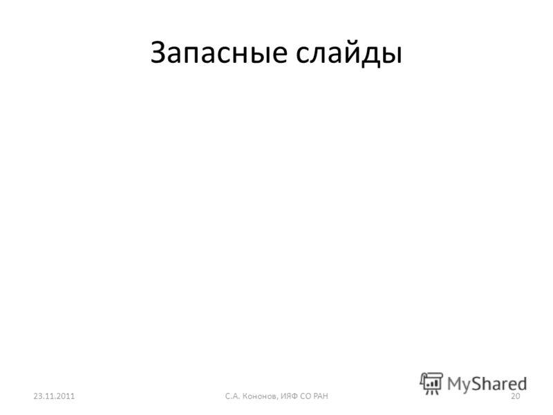 Запасные слайды 23.11.2011С.А. Кононов, ИЯФ СО РАН20