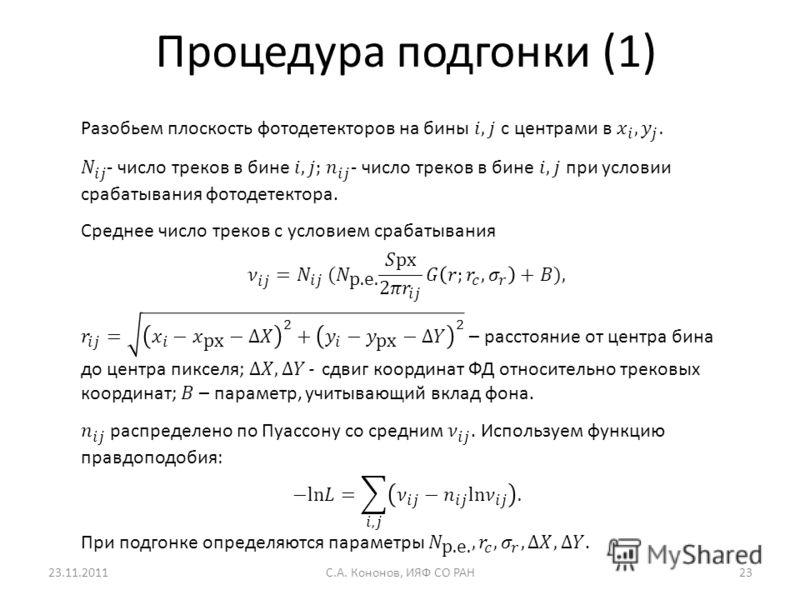 Процедура подгонки (1) 23.11.2011С.А. Кононов, ИЯФ СО РАН23