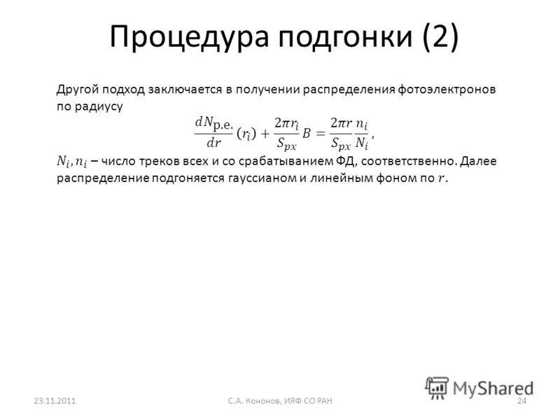 Процедура подгонки (2) 23.11.2011С.А. Кононов, ИЯФ СО РАН24