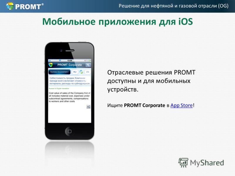 Мобильное приложения для iOS Отраслевые решения PROMT доступны и для мобильных устройств. Ищите PROMT Corporate в App Store!App Store Решение для нефтяной и газовой отрасли (OG)