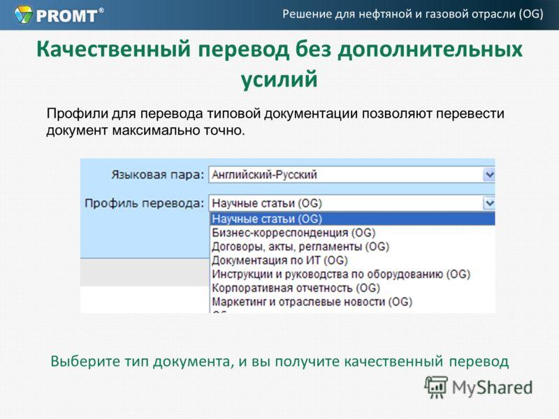 Качественный перевод без дополнительных усилий Профили для перевода типовой документации позволяют перевести документ максимально точно. Выберите тип документа, и вы получите качественный перевод Решение для нефтяной и газовой отрасли (OG)