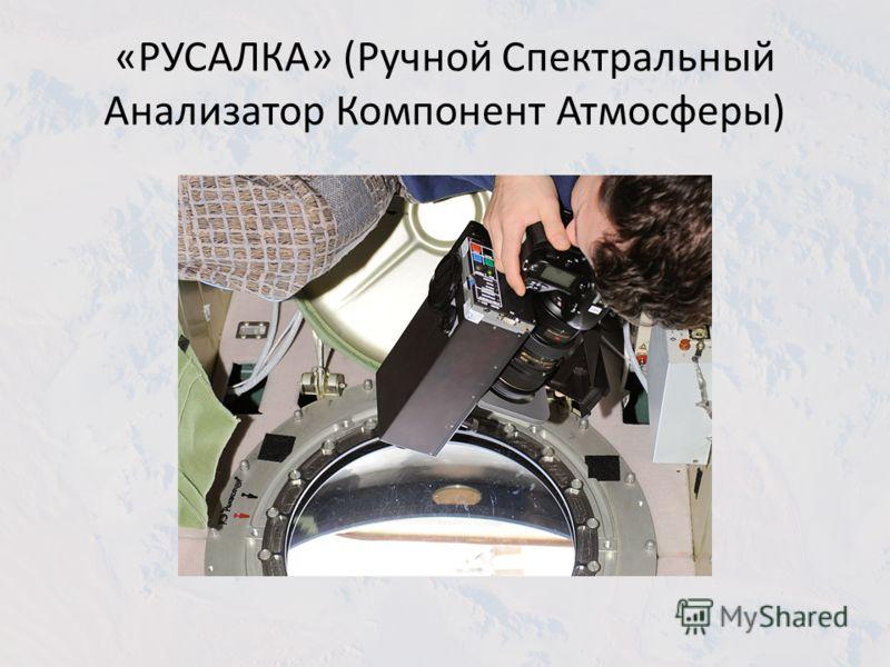 «РУСАЛКА» (Ручной Спектральный Анализатор Компонент Атмосферы)