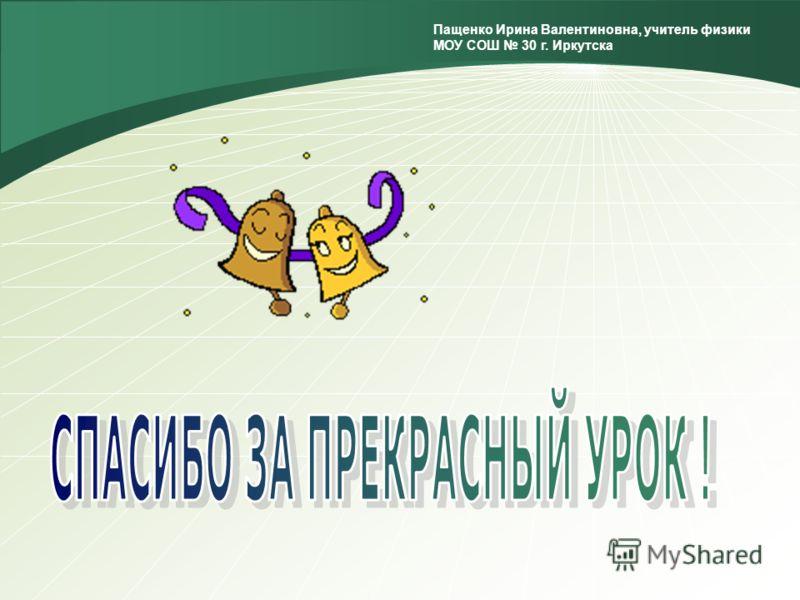 Пащенко Ирина Валентиновна, учитель физики МОУ СОШ 30 г. Иркутска