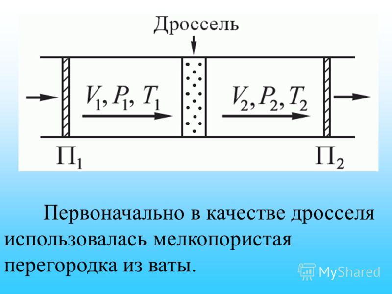 Первоначально в качестве дросселя использовалась мелкопористая перегородка из ваты.