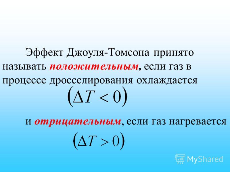 Эффект Джоуля-Томсона принято называть положительным, если газ в процессе дросселирования охлаждается и отрицательным, если газ нагревается