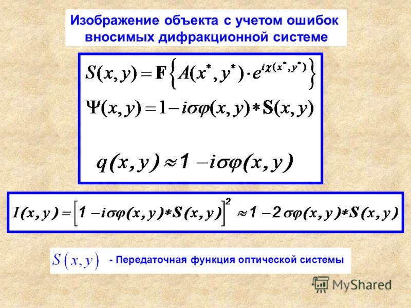 Изображение объекта с учетом ошибок вносимых дифракционной системе - Передаточная функция оптической системы