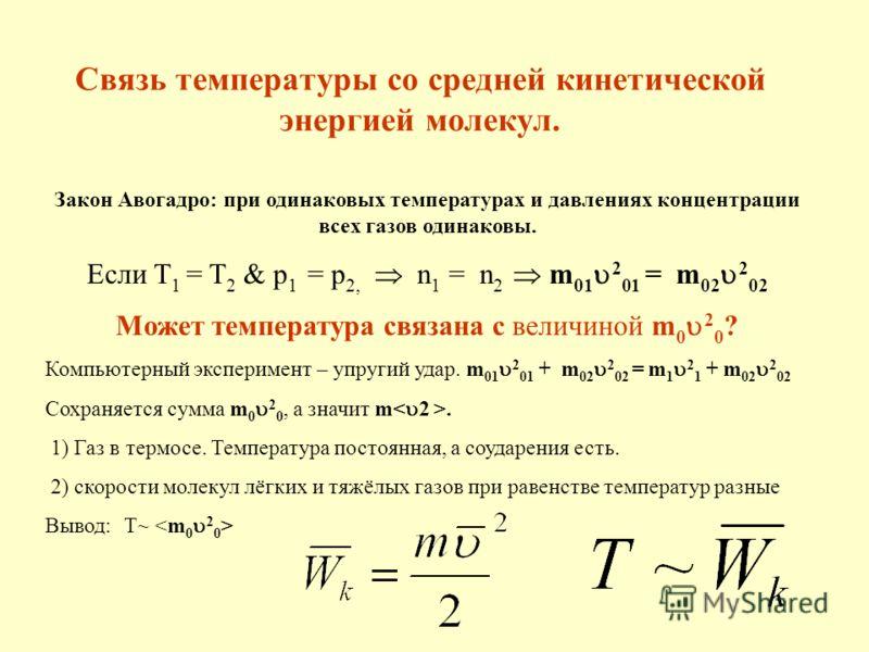 Закон Авогадро: при одинаковых температурах и давлениях концентрации всех газов одинаковы. Если T 1 = T 2 p 1 = p 2, n 1 = n 2 m 01 2 01 = m 02 2 02 Может температура связана с величиной m 0 2 0 ? Компьютерный эксперимент – упругий удар. m 01 2 01 +