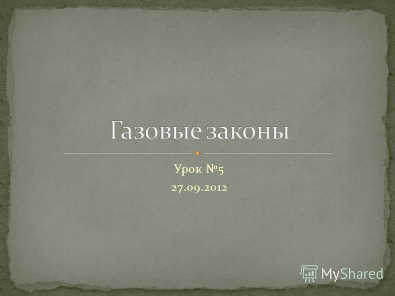 Урок 5 27.09.2012