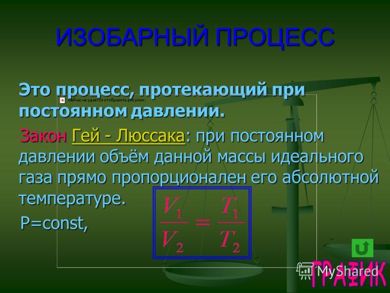 ПРОВЕРЬ СЕБЯ!!! Решить задачу: в сосуде, объём которого 50 л, находится газ под давлением 4,05*10 5 Па. Какой объём будет занимать этот газ при давлении 1,013*10 5 Па и постоянной температуре? Решить задачу: в сосуде, объём которого 50 л, находится г