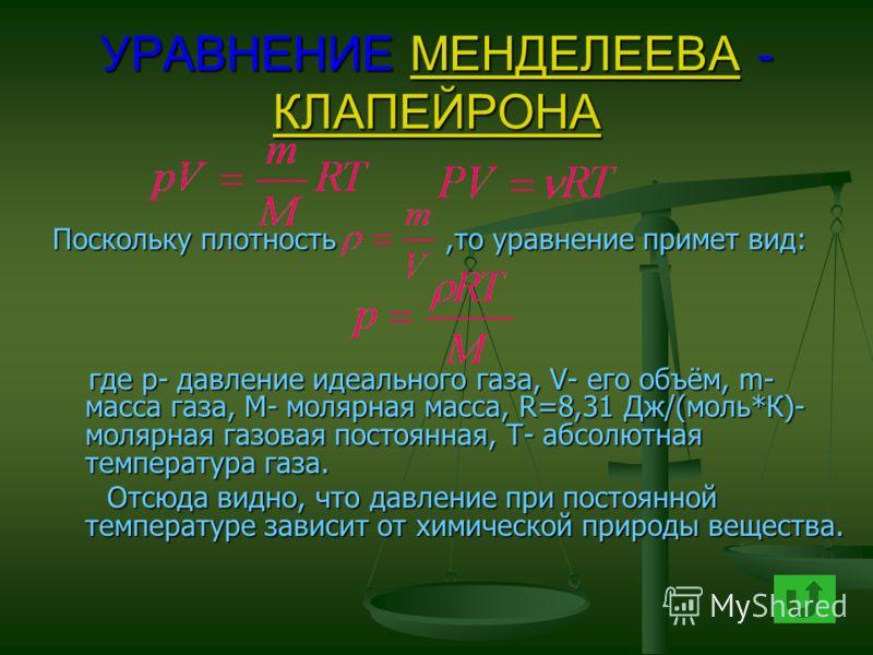 УРАВНЕНИЕ ГАЗОВОГО СОСТОЯНИЯ Используя основное уравнение кинетической теории p=nkT и учитывая, что концентрация, получаем Используя основное уравнение кинетической теории p=nkT и учитывая, что концентрация, получаем где V – объём данной массы газа;
