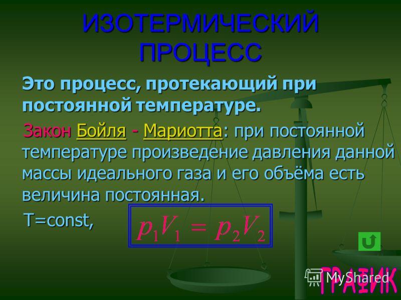 ПРОВЕРЬ СЕБЯ!!! Решить задачу: некоторая масса газа при давлении 1,52*10 5 Па и температуре 300 К занимает объём 20 м 3. Определить объём газа при нормальных условиях. Решить задачу: некоторая масса газа при давлении 1,52*10 5 Па и температуре 300 К