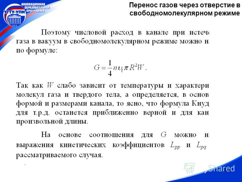10. Перенос газов через отверстие в свободномолекулярном режиме
