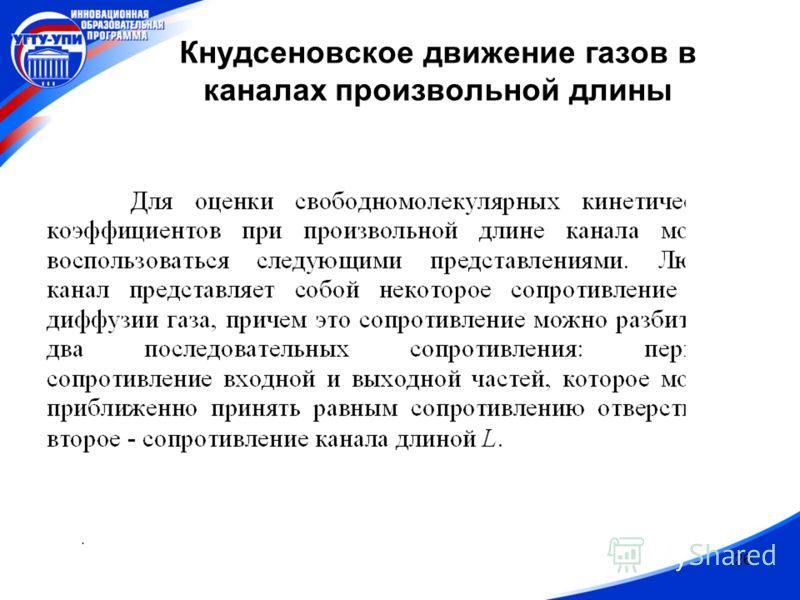 26. Кнудсеновское движение газов в каналах произвольной длины