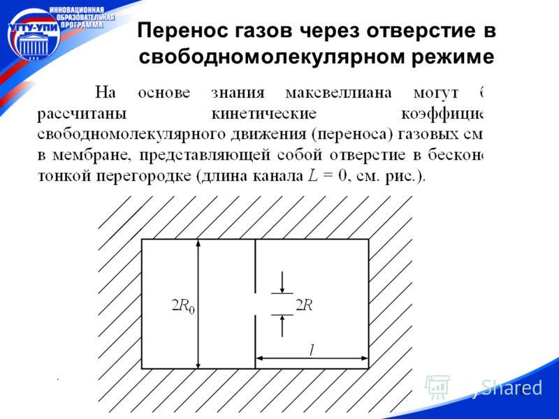 5. Перенос газов через отверстие в свободномолекулярном режиме